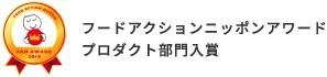 フードアクションニッポンアワードプロダクト部門入賞